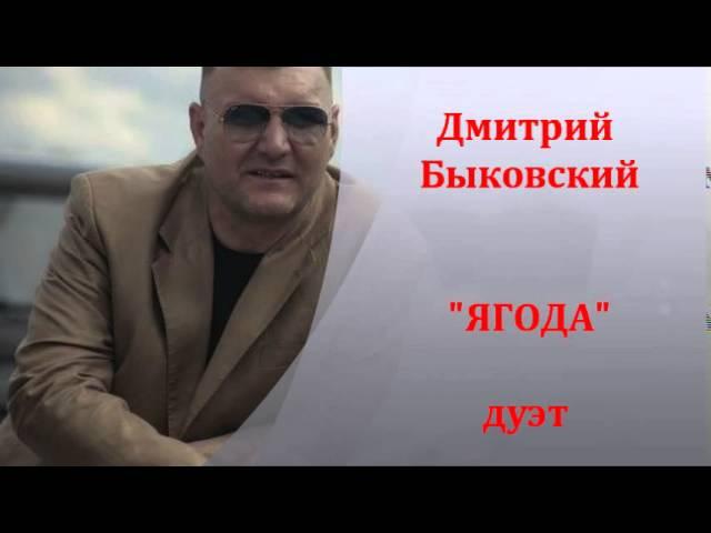 Дмитрий Быковский Песня Ягода дуэт