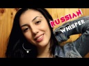 RUSSIAN WHISPER . ASMR PERFUME . Binaural Whispering АСМР Шепот - MissASMR
