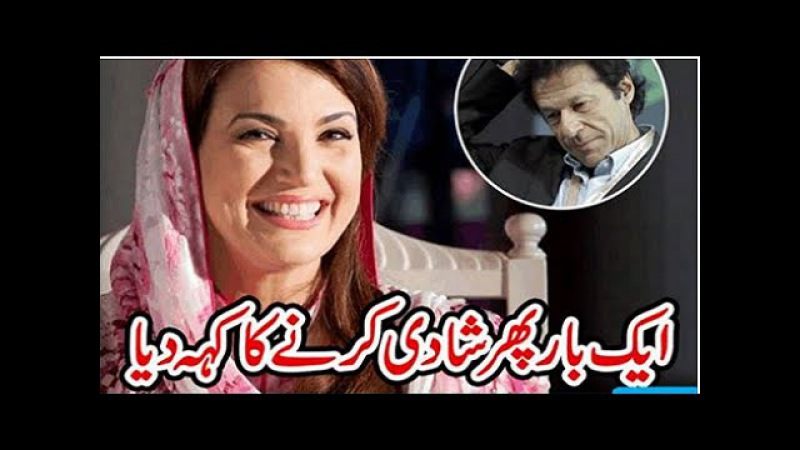 Reham Khan comments about 3rd Marriage