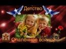 22 июня 1941 года-начало Великой Отечественной войны Дети и война