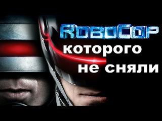 Иное Кино - Робокоп, которого не сняли [ОБЪЕКТ] RoboCop 2014 Алекс Мёрфи