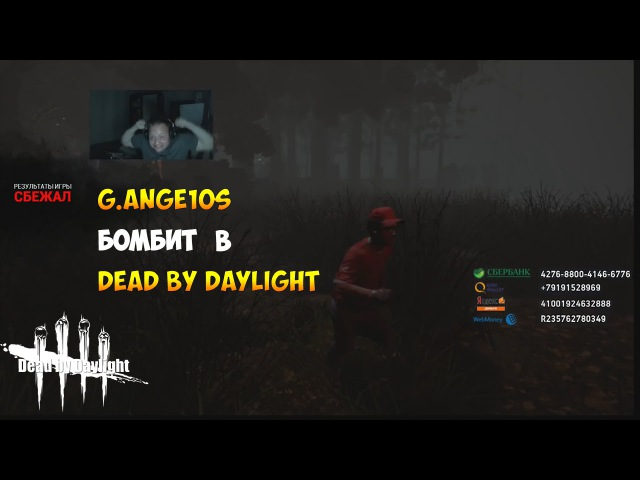 Ангелос бомбит в Dead By Daylight 1 ржака угар