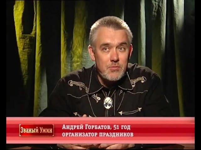Званый ужин. День 2. Андрей Горбатов (15.07.2014)