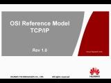 Вебинар vIP №1 Модель OSI и стек TCPIP