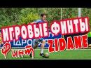 Футбольные финты обучение. Финт Зидана. Zidane skills tutorial.