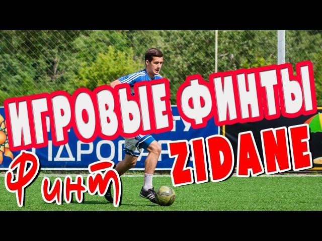 Футбольные финты обучение Финт Зидана Zidane skills tutorial