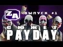 Задротская Академия - Сюжет Payday [ 1]