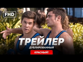 DUB | Трейлер №2 (красный): «Свадебный угар / Mike and Dave Need Wedding Dates» 2016