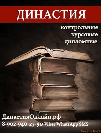 ДИНАСТИЯ Дипломные курсовые контрольные ВКонтакте Дипломные курсовые контрольные ВКонтакте