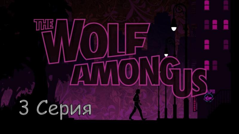 TheWolfAmongUs 3 серия Двое из ларца одинаковы с лица