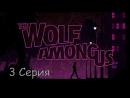 TheWolfAmongUs 3 серия Двое из ларца-одинаковы с лица