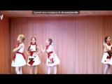 Фестиваль Кобалевского. 24.11.2015 под музыку Massari feat. Mia Martina - What About The Love. Picrolla