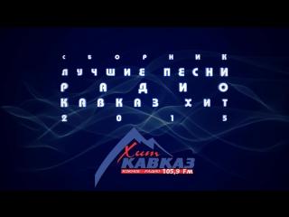Сборник - Лучшие песни радио Кавказ хит.