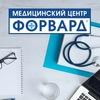 Медицинский центр «Форвард» Уфа | Клиника в Уфе