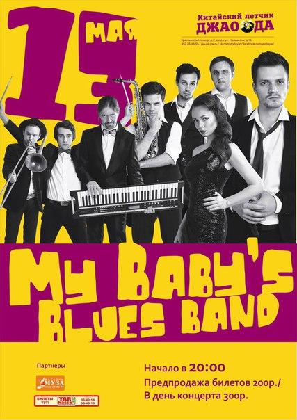 13.05 MY BABY`S BLUES BAND в Джао Да!
