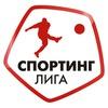 СПОРТИНГ. Футбольные турниры