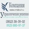 Управленческие решения, БухУслуги в Омске