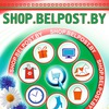 Почтовый интернет-магазин shop.belpost.by