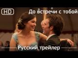 До встречи с тобой (Me Before You) 2016. Трейлер русский дублированный [1080]