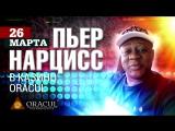 26 марта ПЬЕР НАРЦИС в казино-отеле ORACUL!