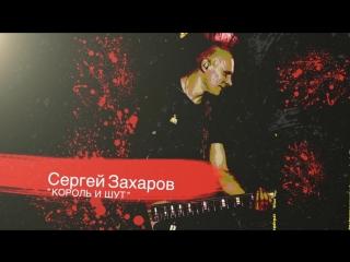 Ангел-Хранитель, Сергей Захаров, Андрей Лобашев.