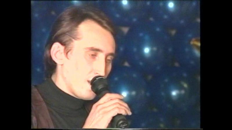 =АБРИКОТИН=. Телекомпания Провинция. На вручении премии Золотая Жаба. 1997 год.