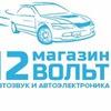 """Торгово-Сервисная компания """"12Вольт"""" Кострома"""