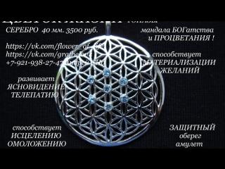 Цветок Жизни серебро оберег амулет талисман сакральная геометрия БИТВА ЭКСТРАСЕНСОВ таро магия эзотерика Рэйки рейки Йога