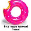 Надувные матрасы:Фламинго, круг Пончик, Единорог