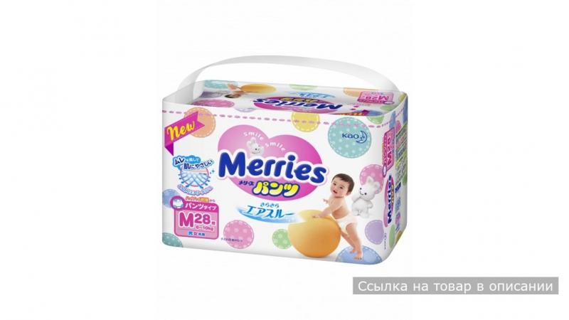 Трусики medium 6-10 кг 28 шт. Merries (Мериес)