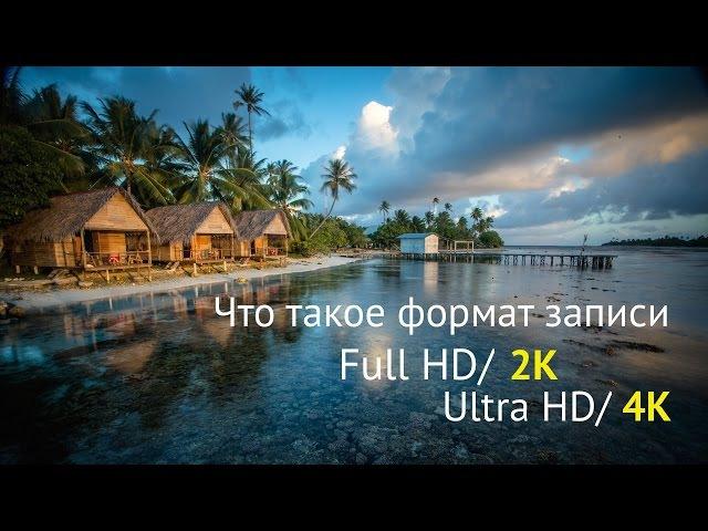 4K не Ultra HD 2K не Full HD. Ошибки в понимании. Отличия