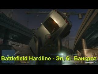 Battlefield Hardline - Прохождение на русском - Эп. 6:  Банкрот