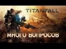 Titanfall - Много вопросов (Видео от 12.02.2016)