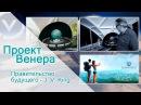 The Venus Project - Проект Венера - Правительство Будущего - J V King.