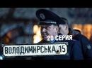 Владимирская 15 20 серия Сериал о полиции