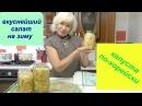 Вкуснейшая капуста по корейски на зиму Объеденье просто