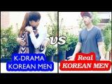 кореец. K-Drama guys VS Real Korean guys Кореские парни в дорамах VS Реальные корейские парни