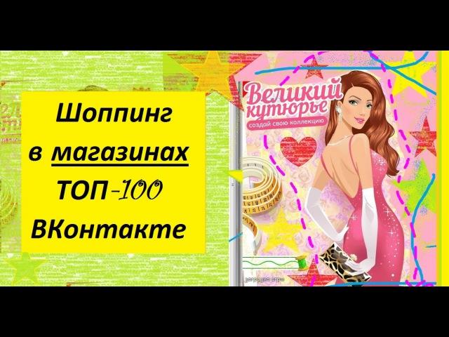 Великий Кутюрье Шоппинг в магазинах топ 100 игроков ВКонтакте Болталка о платюшках