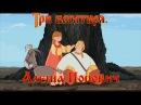 Алеша Попович и Тугарин Змей - Аккурат вовремя подоспели (мультфильм)