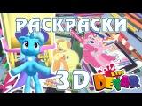 Живая 3D раскраска Май Литл Пони (My Little Pony)
