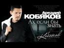 Аркадий КОБЯКОВ - Ах если бы знать OFFICIAL LYRIC VIDEO