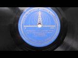 Прощайте скалистые горы-Петр Киричек (Пластинка 40-х годов)
