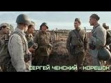 Сергей Ченский - Корешок (душевный шансон)
