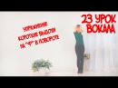 Правильное Певческое Дыхание Упражнение Короткие Выдохи на Ф в Повороте 23 УР ...