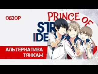 Cat L`ert - Обзор аниме   Принц Страйда: Альтернатива тянкам / Prince of Stride: Alternative