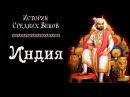 Средневековая Индия рус. История средних веков.