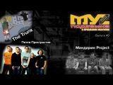 Проект Мандарин, Петля пристрастия, The Trunk МузПодземка #0
