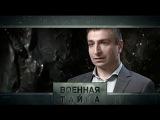 Военная тайна с Игорем Прокопенко. Выпуск 744 часть 1