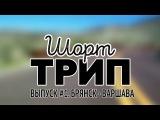 ШортТрип: Пересечение границы. Первый автостоп. Варшава