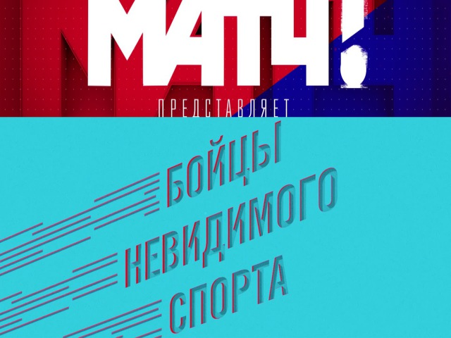 Точка на карте. Американский футбол в Москве. МАТЧ-ТВ